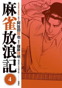 麻雀放浪記 4巻