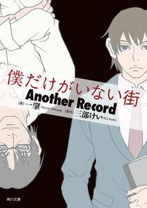僕だけがいない街 Another Record-小説