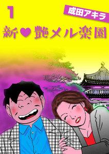 新・艶メル楽園 1巻