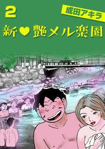 新・艶メル楽園 2巻