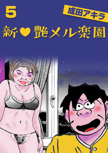 新・艶メル楽園 5巻