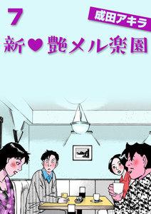 新・艶メル楽園 7巻