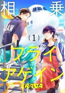 相乗フライアゲイン 1【単話売】 電子書籍版