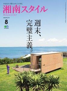 湘南スタイルmagazine 2019年8月号 第78号