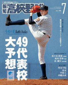 報知高校野球2019年7月号 電子書籍版