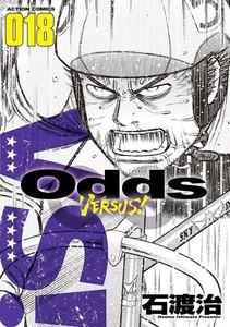 Odds VS! 18巻