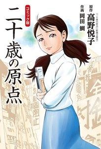 コミック版 二十歳の原点 電子書籍版