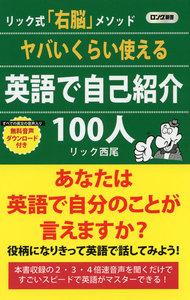 ヤバいくらい使える 英語で自己紹介 100人(KKロングセラーズ)