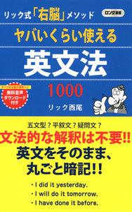 ヤバいくらい使える 英文法1000(KKロングセラーズ)