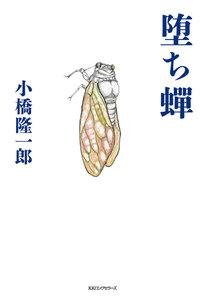 堕ち蝉(KKロングセラーズ) 電子書籍版