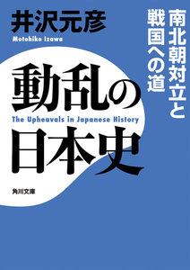 動乱の日本史