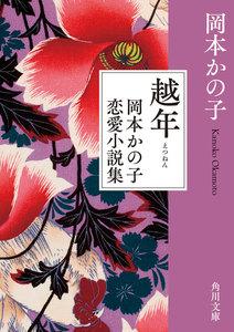 越年 岡本かの子恋愛小説集