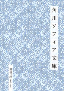角川ソフィア文庫目録