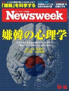 ニューズウィーク日本版 2019年10月15日号