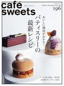cafe-sweets(カフェスイーツ) vol.196