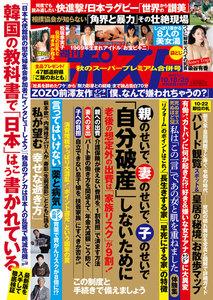週刊ポスト 2019年10月18日・25日号