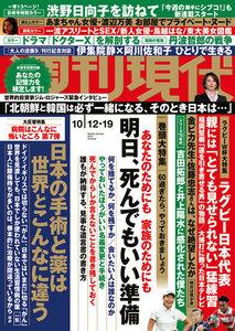 週刊現代2019年10月12日・19日号(10月7日発売)