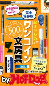 by Hot-Dog PRESS 40オヤジのワンコイン文房具