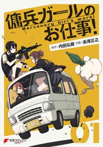 傭兵ガールのお仕事!(1)
