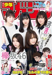 週刊少年マガジン 2020年7号[2020年1月15日発売]