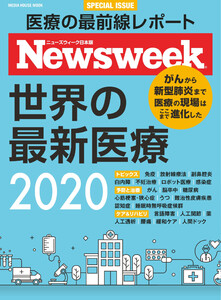 ニューズウィーク日本版別冊 特別編集 世界の最新医療2020