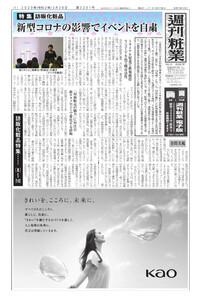 週刊粧業 第3201号