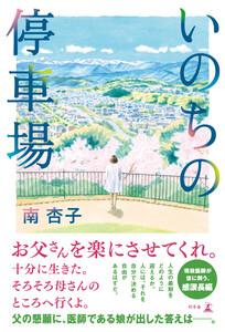 小説『いのちの停車場』