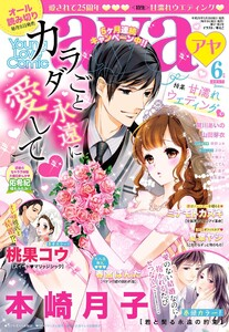 Young Love Comic aya2017年6月号