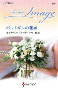 ポルトガルの花嫁【至福の名作選】 電子書籍版