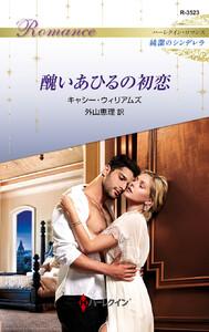 醜いあひるの初恋【ハーレクイン・ロマンス~純潔のシンデレラ~】