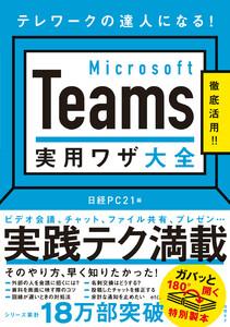 Microsoft Teams 実用ワザ大全 電子書籍版