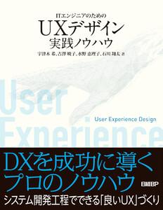 ITエンジニアのためのUXデザイン実践ノウハウ 電子書籍版
