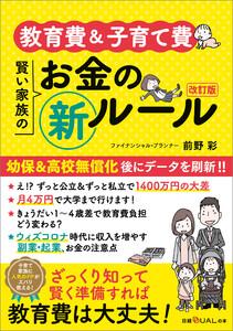 教育費&子育て費 賢い家族のお金の新ルール 改訂版 電子書籍版