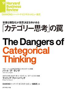 「カテゴリー思考」の罠