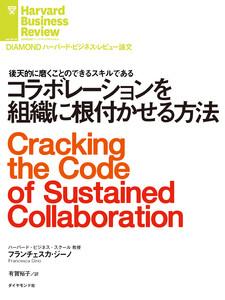 コラボレーションを組織に根付かせる方法