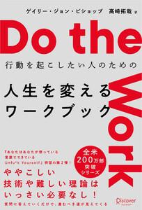Do the work 行動を起こしたい人のための 人生を変えるワークブック 電子書籍版