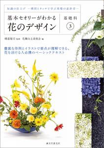 基本セオリーがわかる花のデザイン ~基礎科3~ 電子書籍版