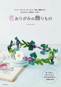 花おりがみの飾りもの 電子書籍版