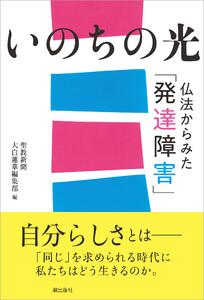 いのちの光 電子書籍版
