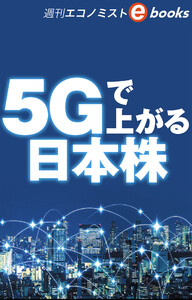5Gで上がる日本株(週刊エコノミストeboks)