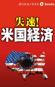 失速!米国経済(週刊エコノミストeboks) 電子書籍版
