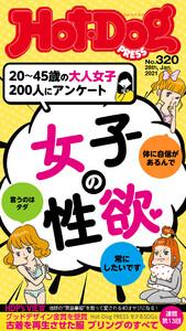 Hot-Dog PRESS no.320 女子の性欲