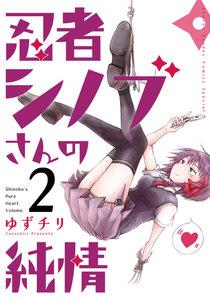忍者シノブさんの純情 2巻