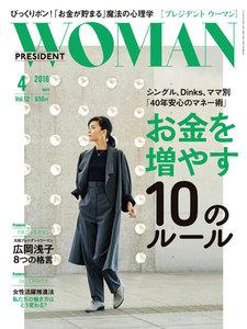 PRESIDENT WOMAN 2016年4月号