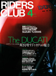 RIDERS CLUB 1997年4月号 No.276