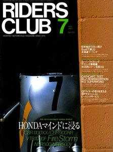 RIDERS CLUB 1997年7月号 No.279