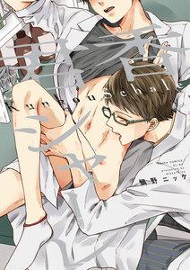 表紙『君香シャーレ【電子特典コミック付き】』 - 漫画