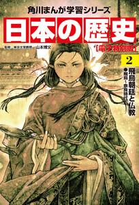 日本の歴史(2)【電子特別版】 飛鳥朝廷と仏教 飛鳥~奈良時代