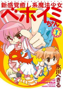 表紙『新感覚癒し系魔法少女ベホイミちゃん』 - 漫画