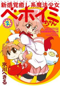 新感覚癒し系魔法少女ベホイミちゃん 2巻